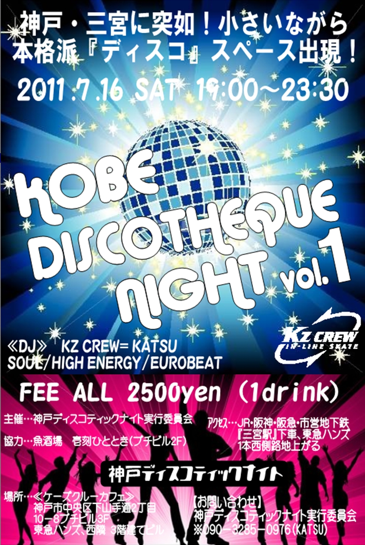 KOBE DISCOTHEQUE NIGHT vol.1